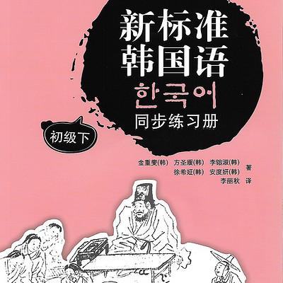 新标准韩国语初级下同步练习册
