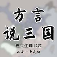 方言说三国(山西平定话)