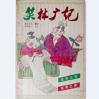 笑林广记卷1:古艳部/笑话之祖,笑话之源