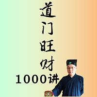 旺财催财1000讲
