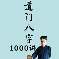中国八字预测学1000讲