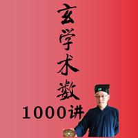 中国玄学术数1000讲