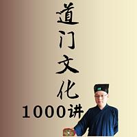 中国道文化1000讲