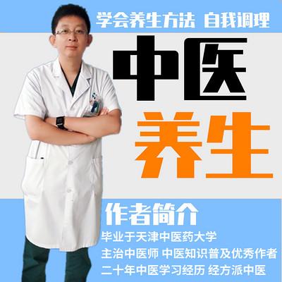 中医老庞|每天中医健康养生知识
