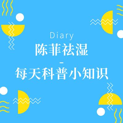 陈菲祛湿-每天科普小知识