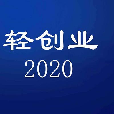 轻创业2020