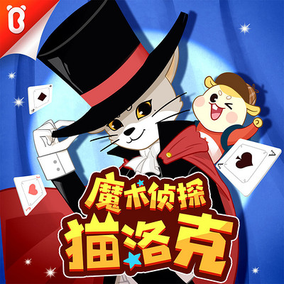 魔术侦探猫洛克-宝宝巴士故事