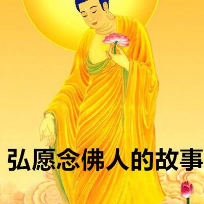 弘愿念佛人学佛经历系列