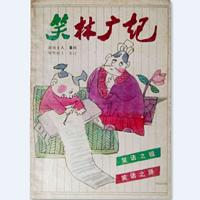 笑林广记卷4:形体部/笑话之祖,笑话之源