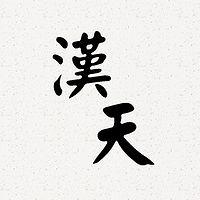 汉天书院 | 华夏衣冠史 · 汉服