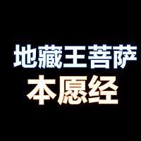 《地藏王菩萨本愿经》讲解简单易懂
