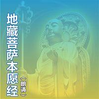 《地藏菩萨本愿经》全文朗诵