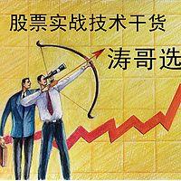 涛哥选股丨股票实战技术干货