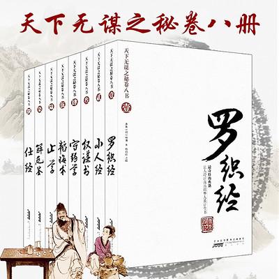 白话文解读《罗织经》
