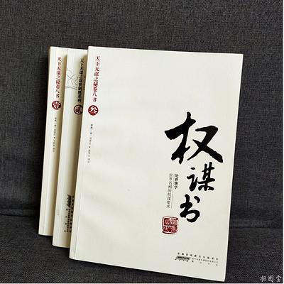 白话文解读《权谋书》