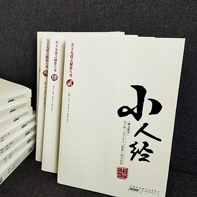 白话文解读《小人经》