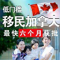 加拿大移民|全家一步到位枫叶卡