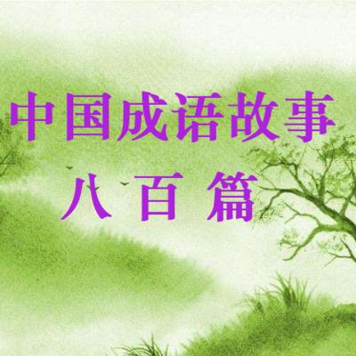 《中国成语故事》八百篇