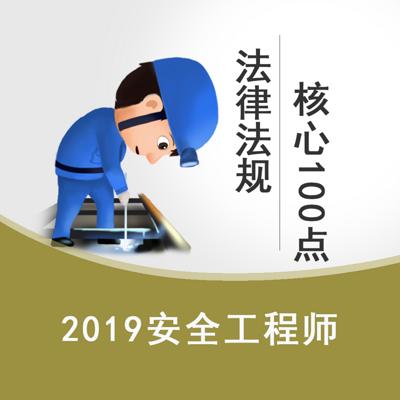 2019《安全生产法律法规》核心100点