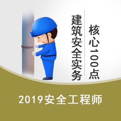 2019安全生产建筑实务核心100点