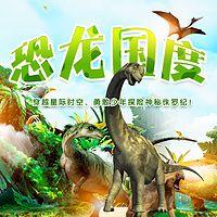 恐龙国度|恐龙世界大冒险