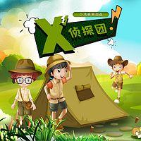 中国版柯南 | X侦探团