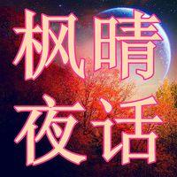 枫晴夜话   用粤语为你讲述一些事一些情