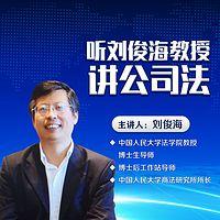 刘俊海教授讲公司法
