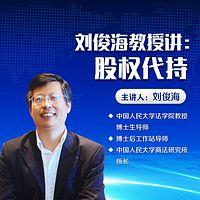 刘俊海教授:股权代持