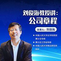 刘俊海教授:公司章程