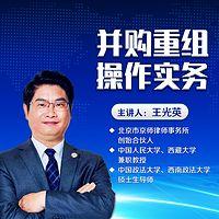 王光英:并购重组操作实务