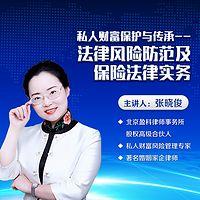 张晓俊:私人财富管理之保险法律实务