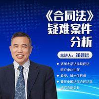 崔建远教授:《合同法》疑难案件分析