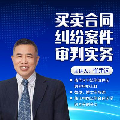 崔建远教授:买卖合同纠纷处理实务
