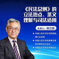 杨立新教授:《民法总则》