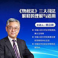 杨立新教授:《物权法》司法解释