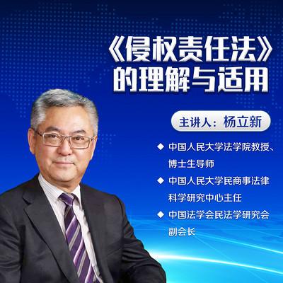 杨立新教授:侵权责任法