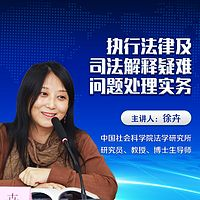 徐卉教授:执行法律纠纷解决实务