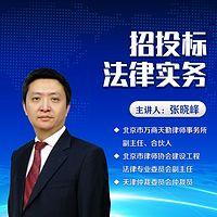 张晓峰律师详解:招投标法律实务
