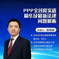 张晓峰律师:PPP全过程实战精华