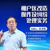 王才亮律师:棚户区改造纠纷处理实务