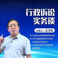 王才亮律师:行政诉讼实务