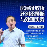 王才亮:房屋征收拆迁纠纷处理