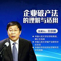 王欣新教授:企业破产法