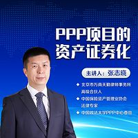 PPP项目的资产证券化