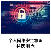 个人网络安全意识
