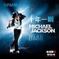 Michael Jackson音乐永在