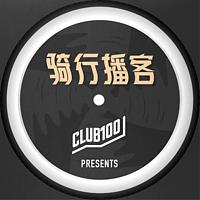 CLUB100骑行播客