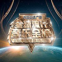 全球流行音乐金榜