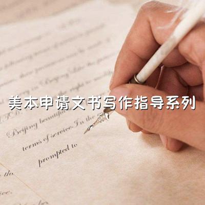美本申请文书写作指导系列